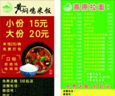 拉面菜單 黃燜雞米飯圖片