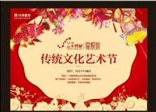 传统文化艺术节