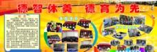 学校展板图片