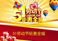 51劳动节钜惠全城图片