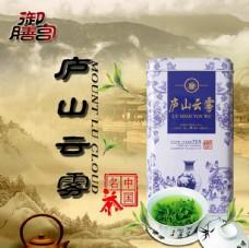 庐山云雾茶天然绿茶