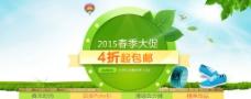 春季淘宝天猫促销海报图片