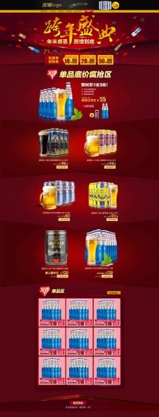 淘宝啤酒海报
