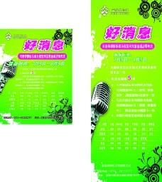 绿色KTV海报图片