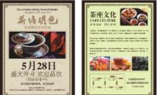 茶楼单页设计图片