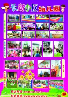 长新小区幼儿园宣传单图片