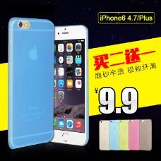 iPhone6磨砂手机壳