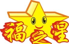 福之星图片