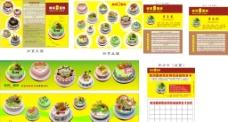 蛋糕店广告画面图片