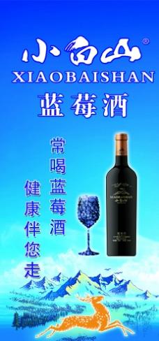小白山 蓝莓酒 养生 红酒图片