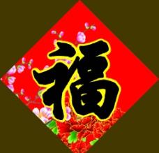 福福 梅花图片
