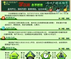 房地产绿色彩页图片