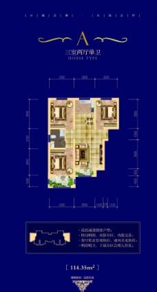 房地产户型单张(精细分层)图片