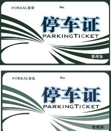 停车证图片