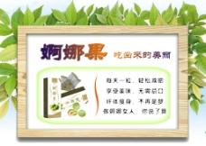 婀娜果纤体梅广告图片