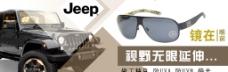 jeep海报图片