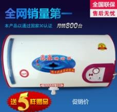 淘宝电热水器主图图片