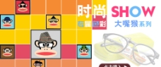 大嘴猴产品海报图片