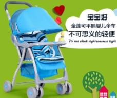 婴儿车海报图片