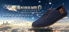 电扇鞋类设计天空背景素材