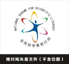 全民科学素质行动标志 科协图片