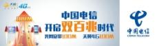 中国电信双百兆图片