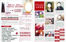 VIVIX逆转细胞衰老单页图片