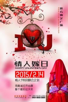情人嫁日中国风海报