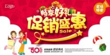 超市卖场活动促销优惠信息海报