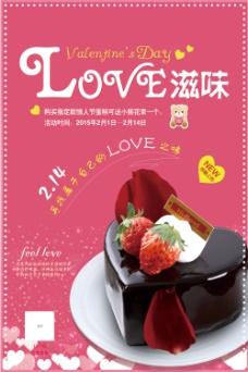 情人节蛋糕海报
