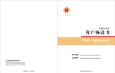 富垠企业封面设计图片