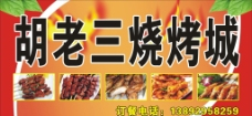 烧烤城门头图片