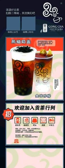 贡茶展架图片