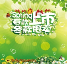 春季促销春款上市冬款甩卖