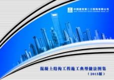 建筑封面 蓝色封面图片