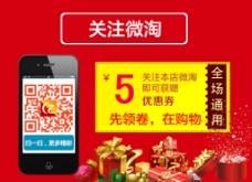 淘宝手机关注微淘五元优惠券领取提示