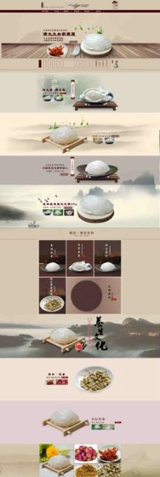 燕窝网站中国风淘宝美食设计 psd