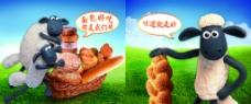 羊和面包图片