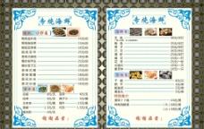 海鲜烧烤菜牌图片
