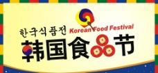 韩国食品节图片