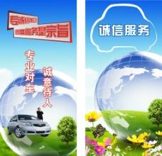 汽车服务 服务海报图片