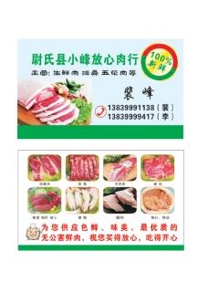 肉名片图片
