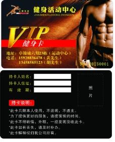 众健体育VIP卡图片