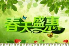 春天盛惠绿色海报图片