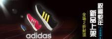 阿迪达斯鞋饰 横版广告图图片
