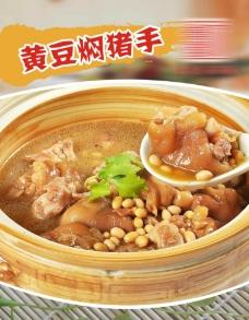 黄豆焖猪手图片