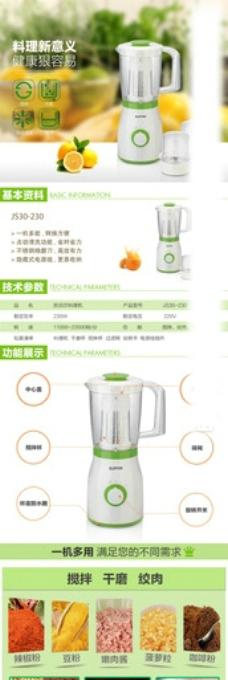 料理机详情页图片