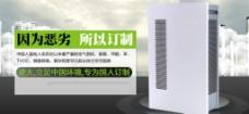 空气净化器淘宝页图片