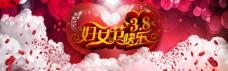 38妇女节女生节女神节