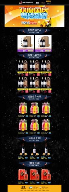 红酒钜惠模板